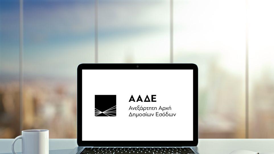 aade_e