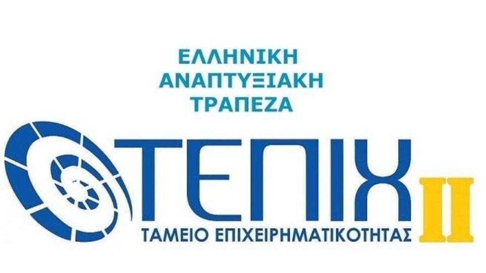 ελληνικη-αναπτυξιακη-τραπεζα