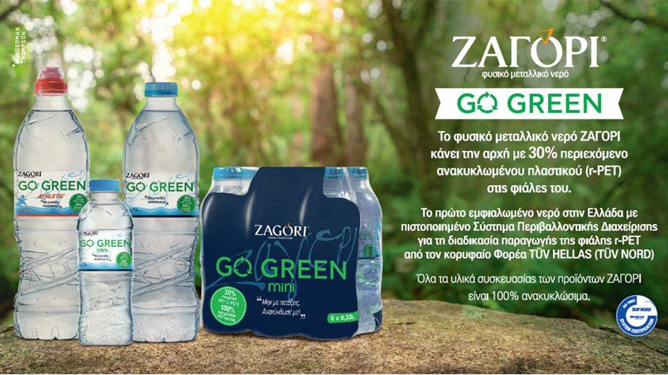 ZAGORI_GO-GREEN