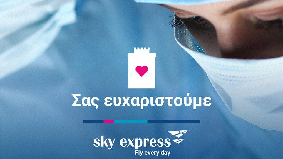 skyexpress