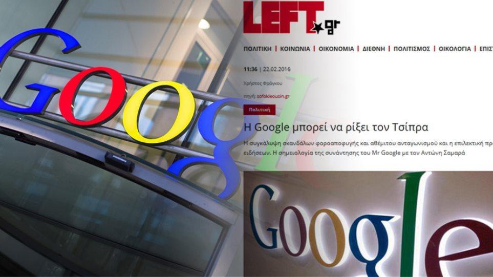left_google_arthro