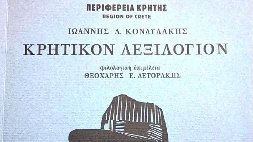 kondylakis_lexikon