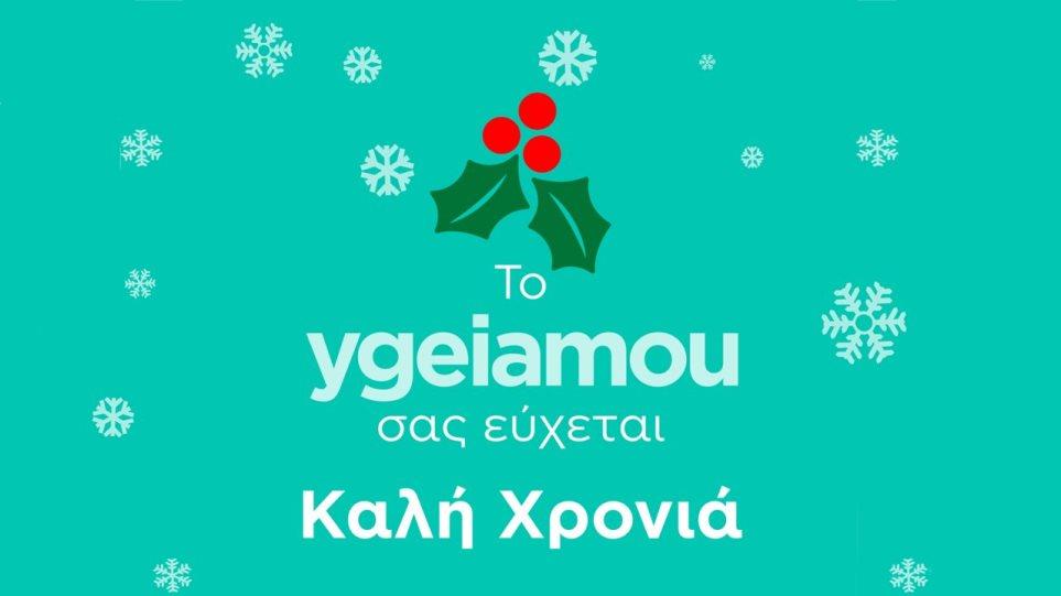 201231113904_ygeiamouhappy-1280x720