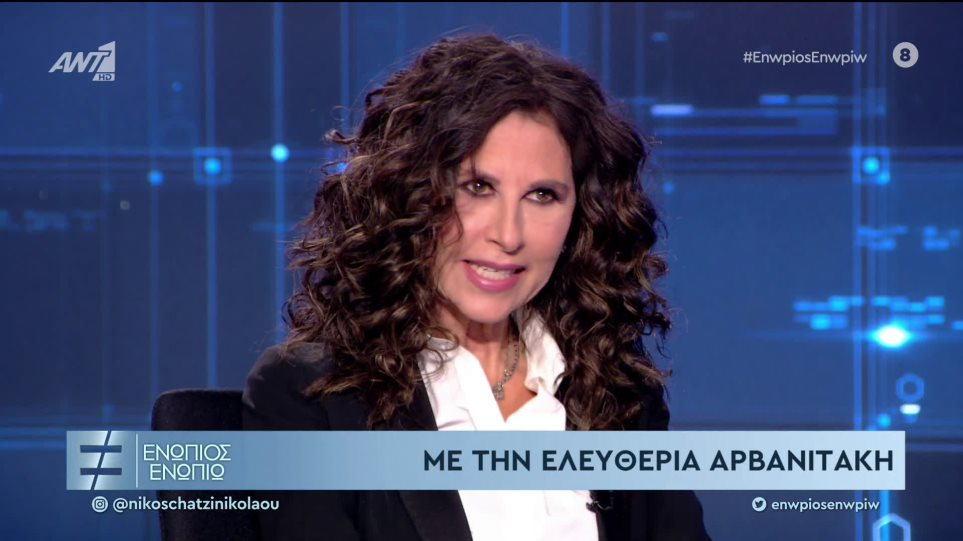 Eleftheria_Arvanitaki