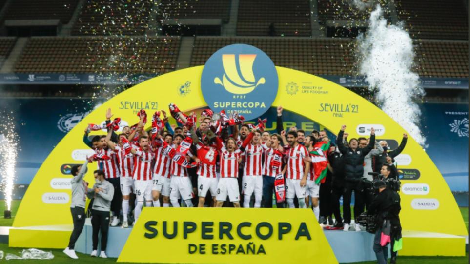 bilbao_super_cup