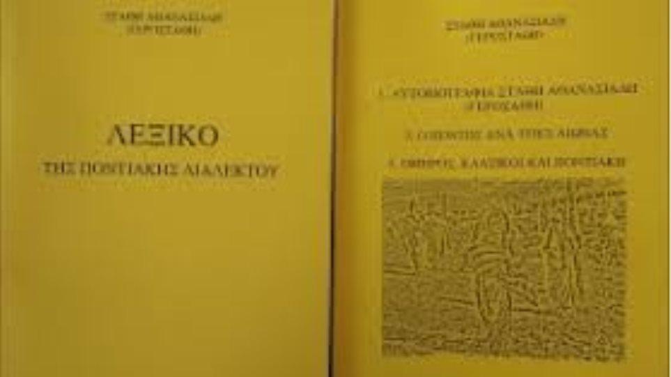 Pontiako_Lexiko