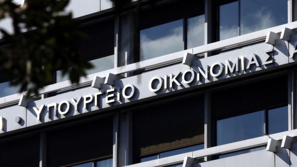 ypoyrgeio_oikonomikon
