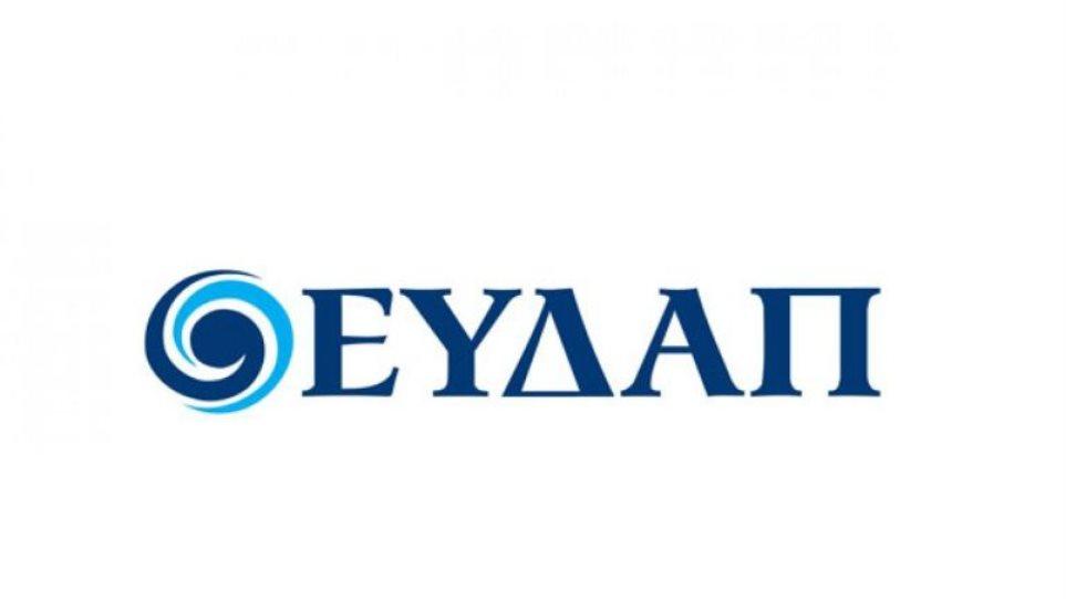 eydap_logo_2020