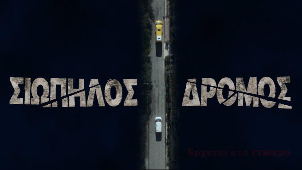 SIOPILOS_DROMOS_2