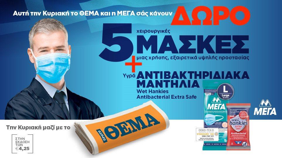 maskesXRWMA