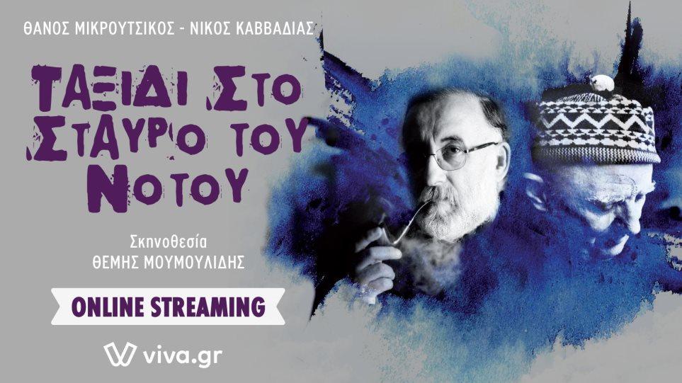 Mikroutsikos_Stavros_tou_notou