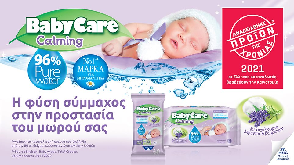 baby_care