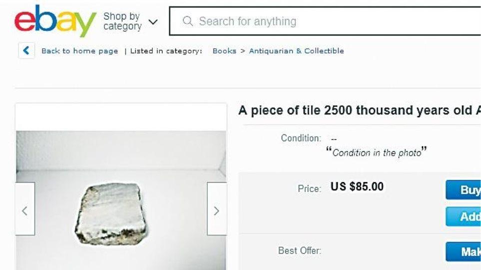 Ψευδοκράτος: Ρώσος πουλά στο ebay μαρμάρινο κομμάτι του δαπέδου της Αρχαίας Σαλαμίνας