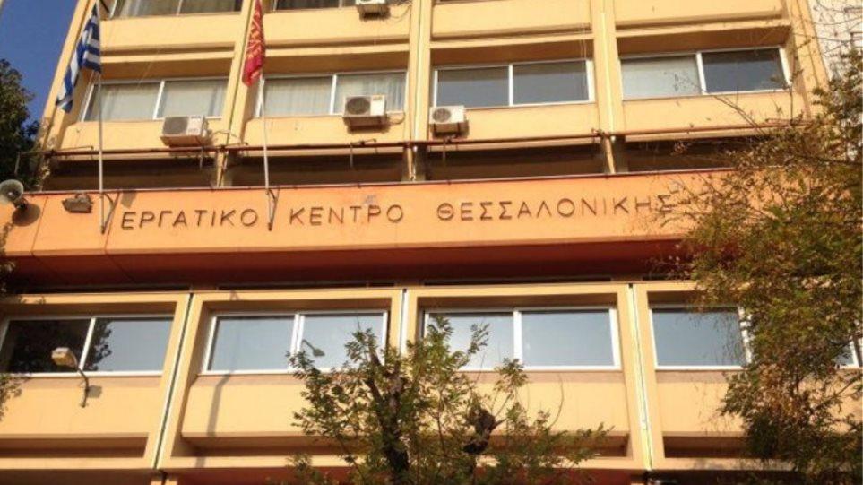 ergatiko_tesaloniki