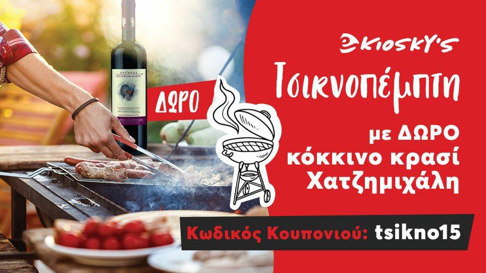 kioski_tsikno