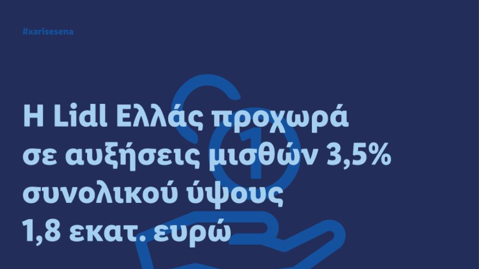Αυξησεις_μισθων