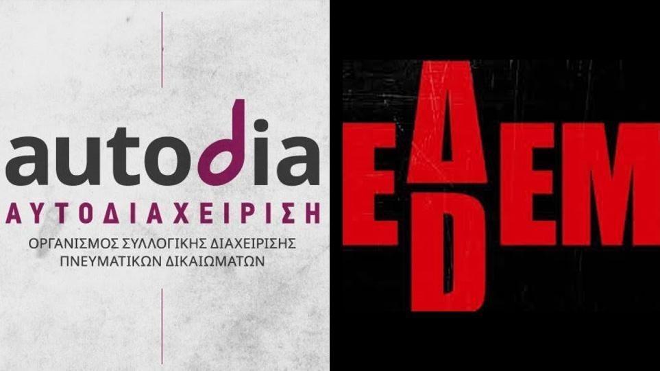 EDEM_Aytodiaxirisi