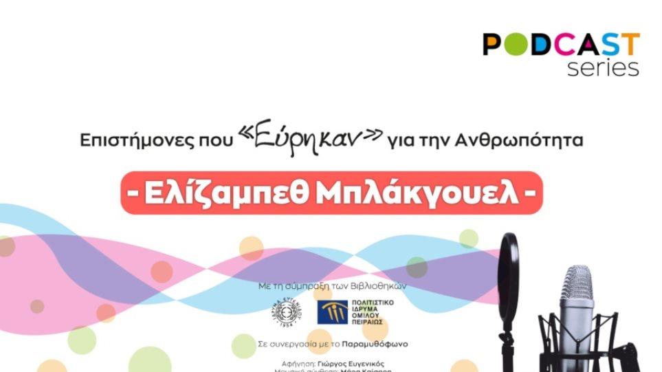 podcast-Series-Ελιζαμπεθ-Μπλακγουελ