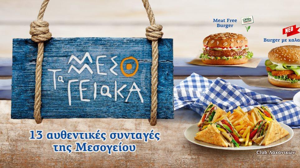 21_CounterTop_Mesogeiaka_60x25