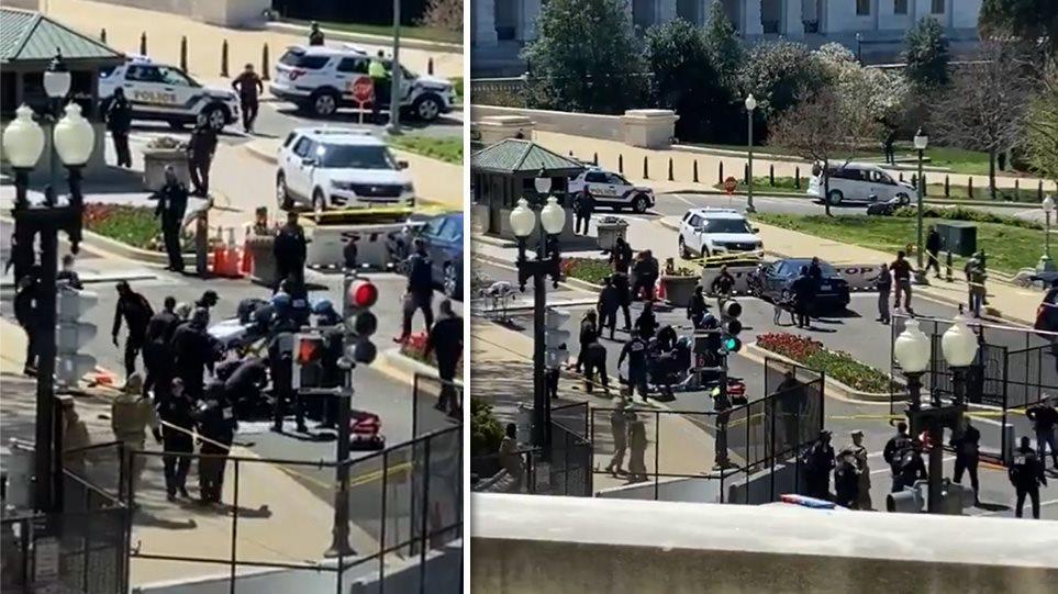 ΑΝΤΕ ΠΑΛΙ!!! – Συναγερμός στο Καπιτώλιο – Αυτοκίνητο έπεσε πάνω σε δυο αστυνομικούς. ΣΤΗΜΕΝΟ ΚΙ ΑΥΤΟ!!!