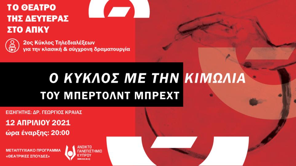 MondayTheater_2os-Kyklos-Banners-Template-02-Brecht_12-04-2021