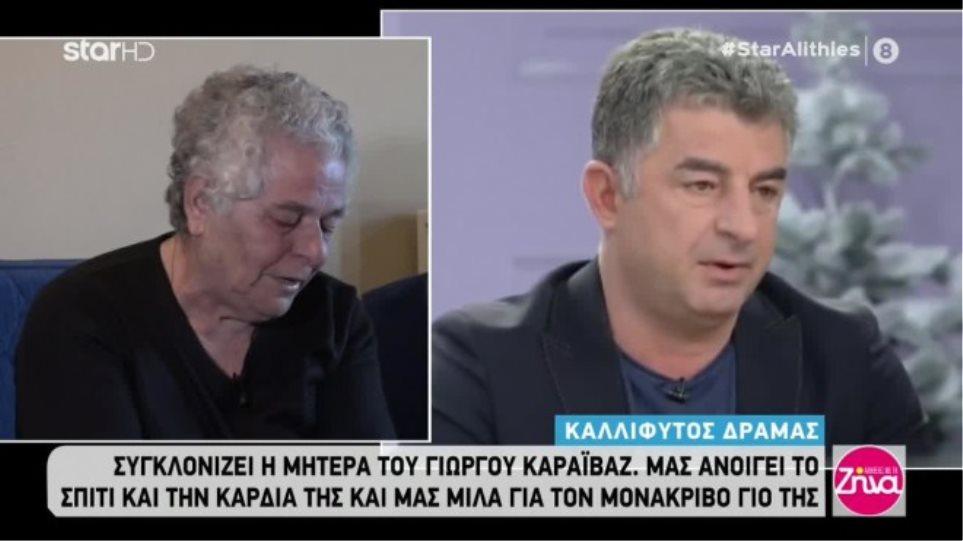 mitera_karaivaz