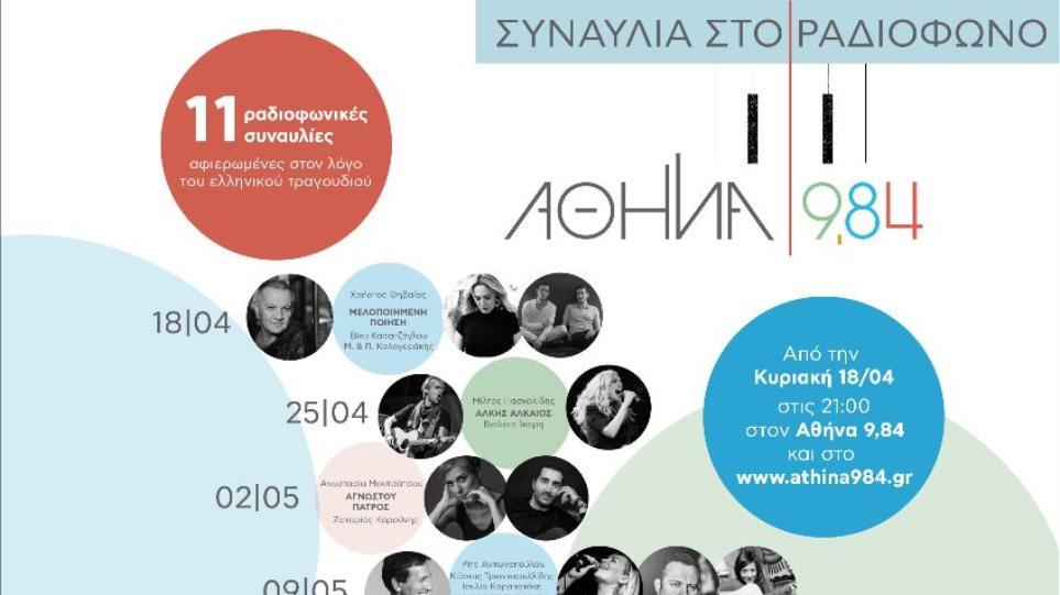 Athna_9_84_synaylies