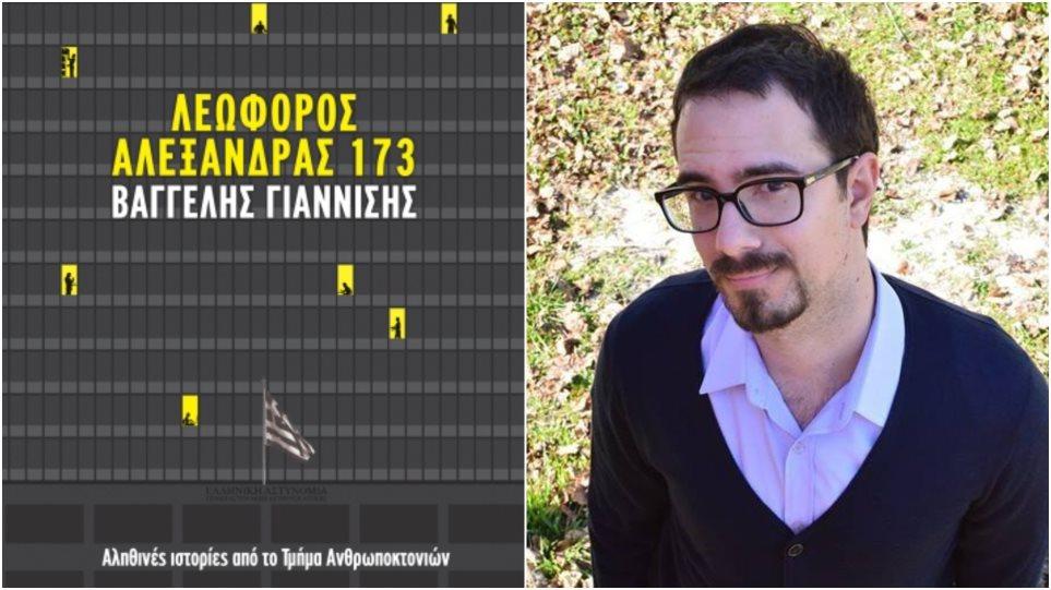 λεωφορος_αλεξανδρας_βιβλιο
