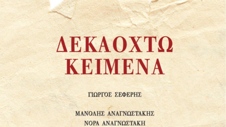dekaokto_keimena
