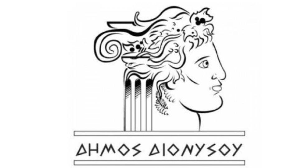 dimos_dionisos