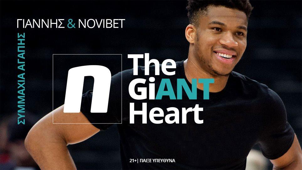 giant1