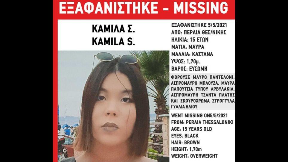 kamila-missing