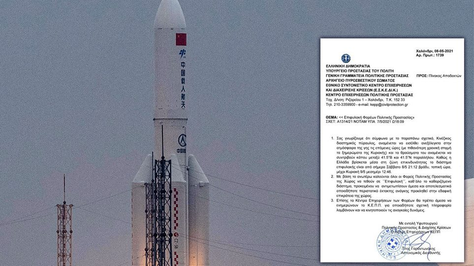 rocket-main1