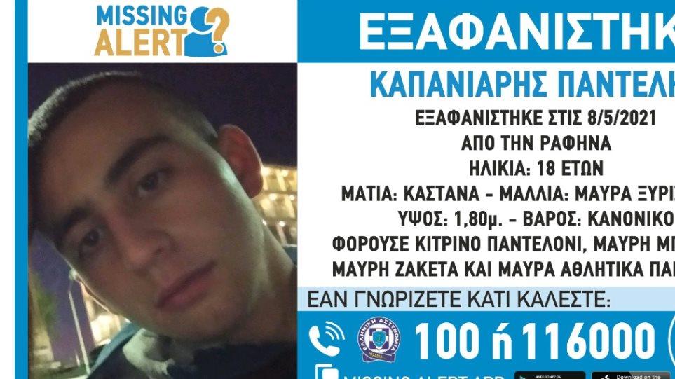 rafina_exafanisi