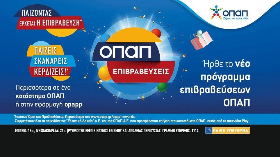 opap_advert1