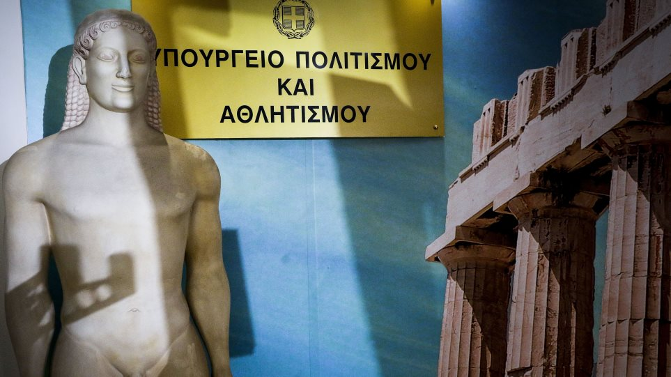 Υπουργείο Πολιτισμού: Το σωματείο «Μακεδονικής Γλώσσας» έχει διαγραφεί από το μητρώο
