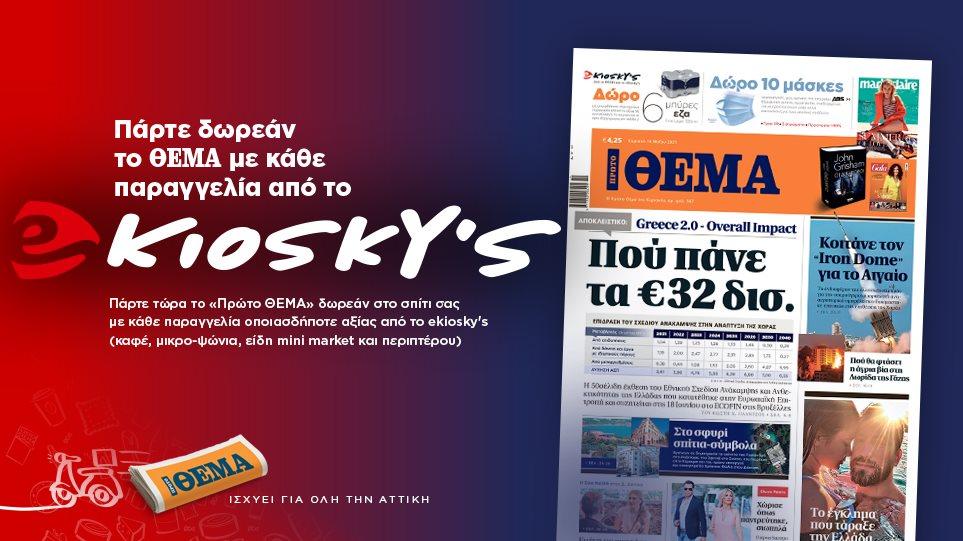 kioskys_xrwma