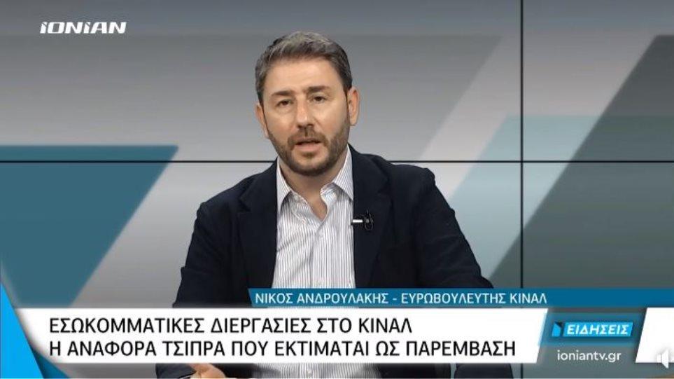 Ανδρουλακης