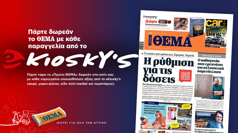 kioskys_free