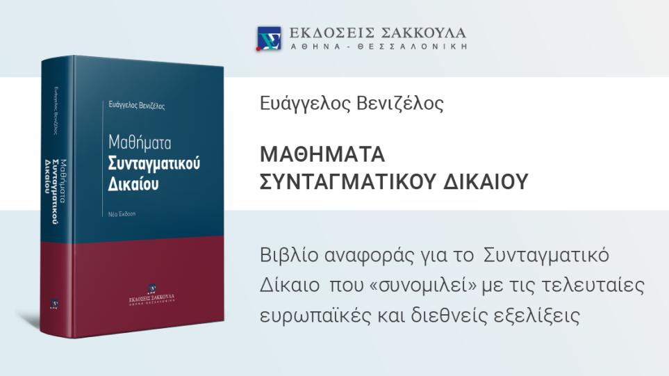 Ev_Venizelos_Sakkoulas_2021