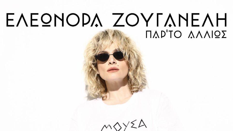 Eleonora_Zouganeli