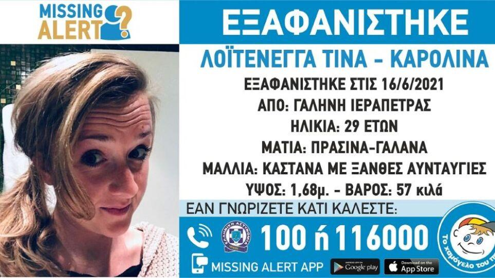 ierapetra_missing_alert