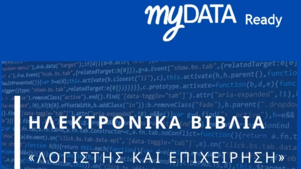 data_vivlio