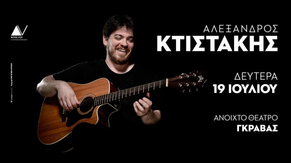 KTISTAKIS_21_FB_cover