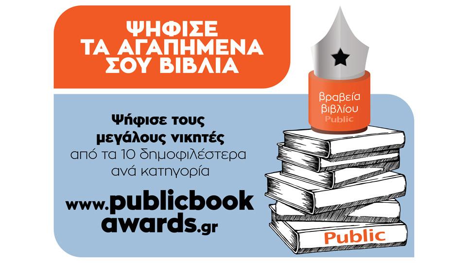 PublicADV