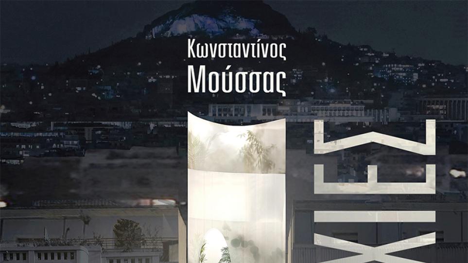 moussas_mesotoixies