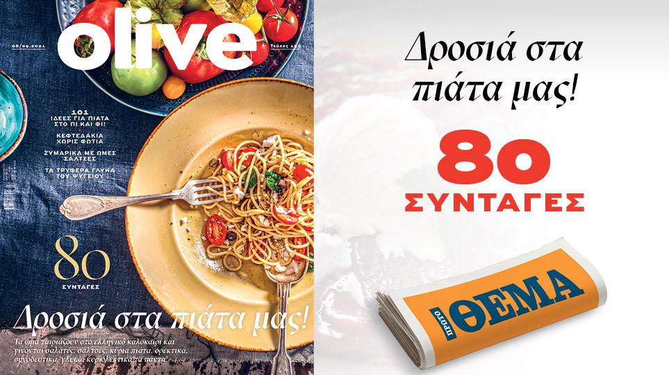 oliveXRWMA