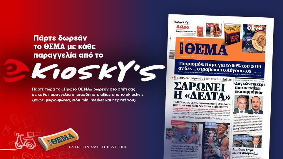 eKIOSKYS_XRWMA