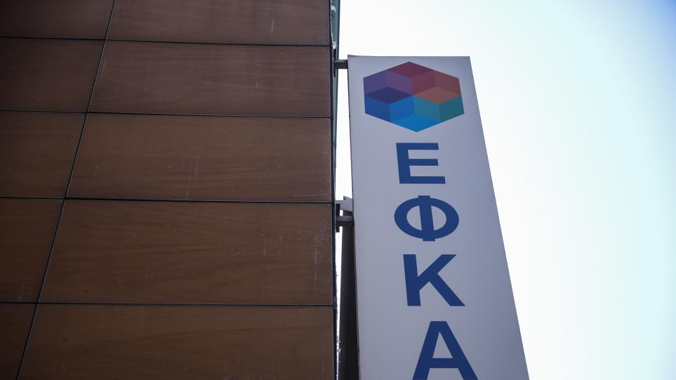 efka_anadromika
