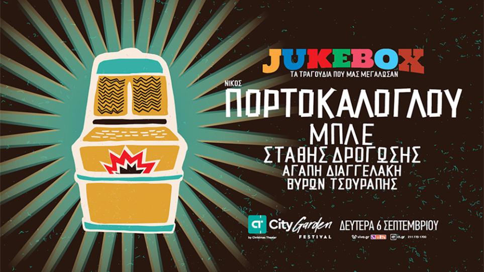 JukeBOX-1920x1080
